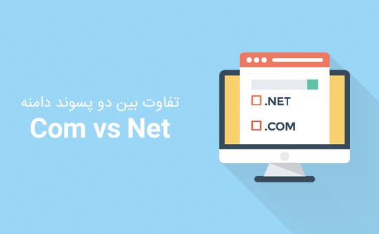 Com یا Net