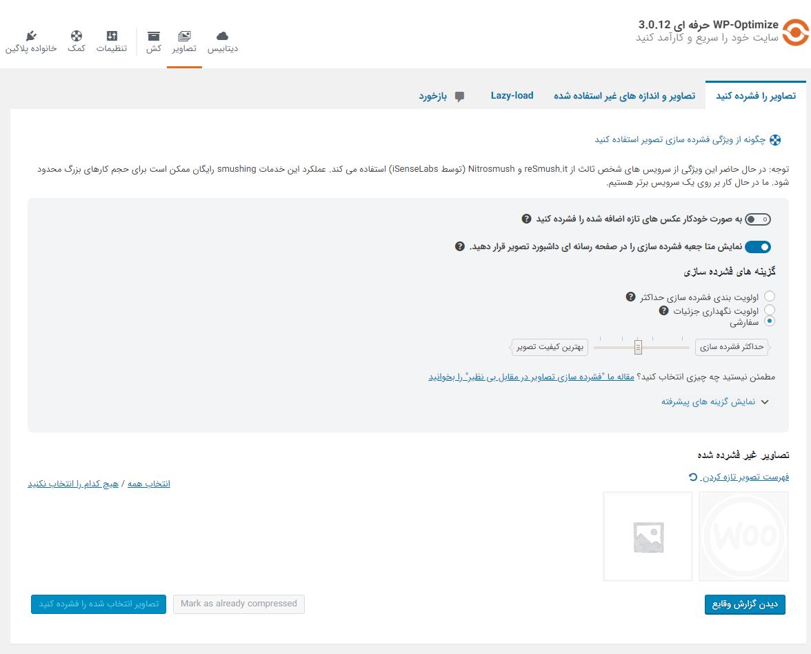 بهینه ساز پیشرفته وردپرس | افزونه سئو | بهینه ساز سایت | افزونه بهینه سازی پایگاه داده | پلاگین بهینه سازی وردپرس