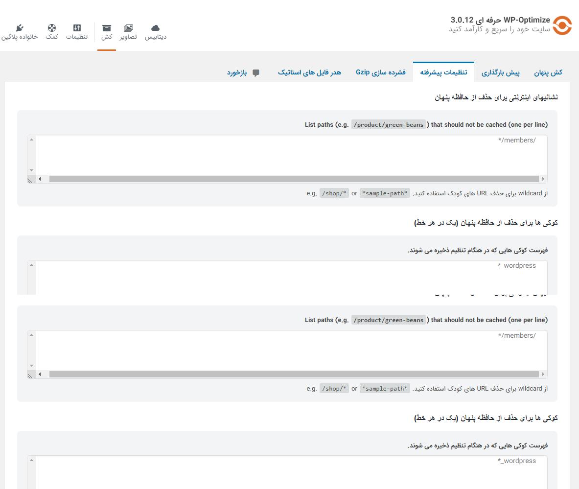 WP Optimize Premium | بهینه ساز پیشرفته وردپرس | افزونه سئو | بهینه ساز سایت | افزونه بهینه سازی پایگاه داده | پلاگین بهینه سازی وردپرس