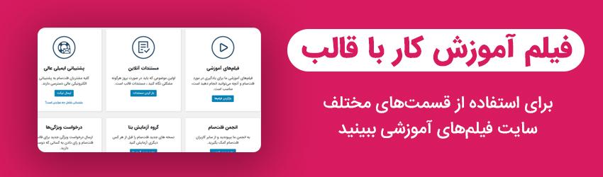 قالب فارسی فلت سام | نسخه کامل قالب فلت سام | قالب فروشگاهی Flatsome