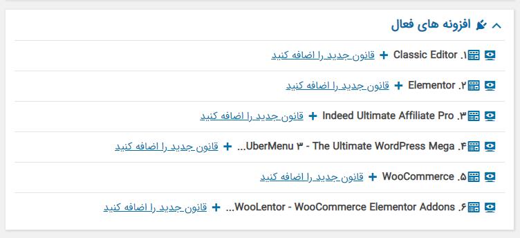 افزونه Deactivate Plugins Per Page | افزونه DPPP | غیرفعال کردن پلاگین ها در یک برگه | Deactivate Plugins Per Page | افزونه مدیریت پلاگین در صفحات