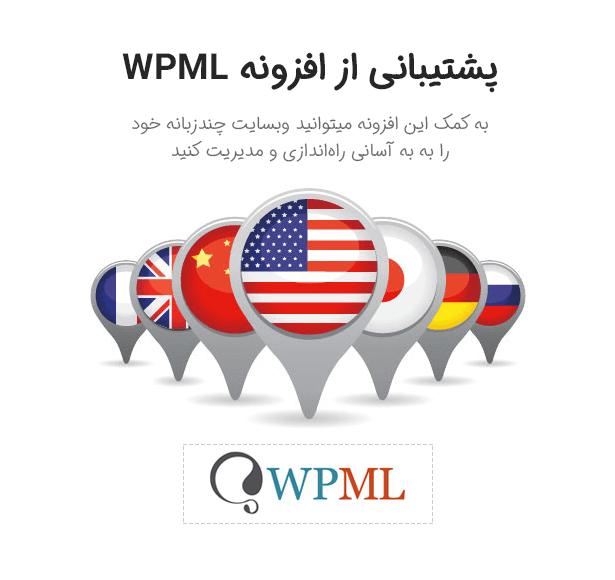 پشتیبانی از افزونه WPML در قالب ایکومارت