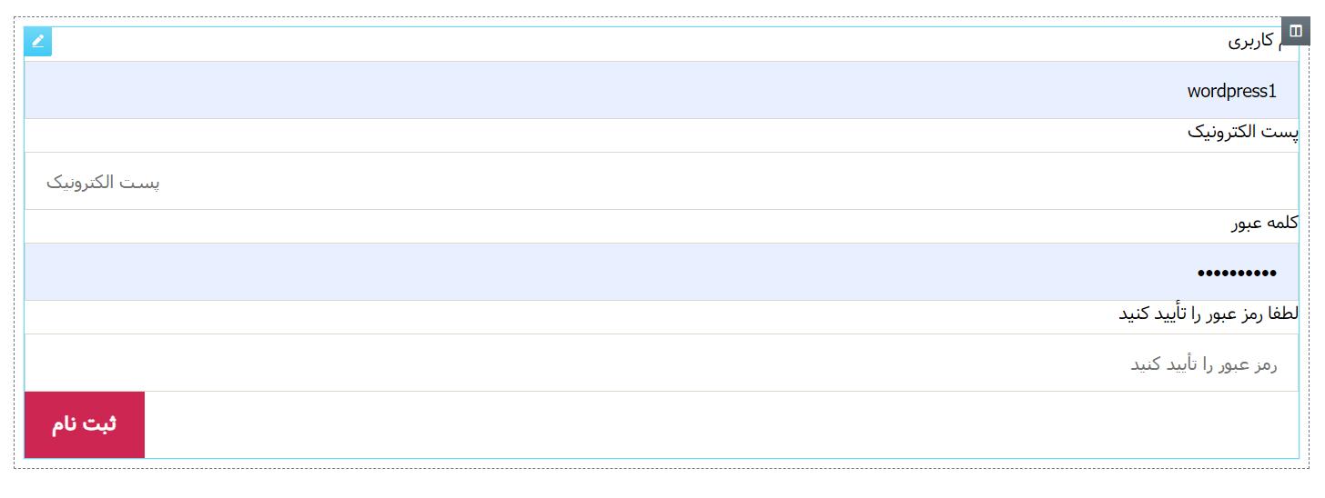 ابزارک فرم ثبت نام jetblocks