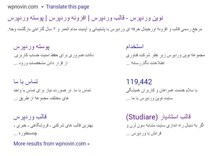 نمایش لینک های وبسایت در نتایج جستجو